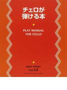 チェロが弾ける本 チェロ初心者のためのとてもやさしい教則本 2012 (EASY STUDY)