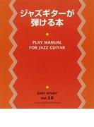 ジャズギターが弾ける本 ギターでジャズを楽しもう 2012 (EASY STUDY)