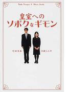 皇室へのソボクなギモン (扶桑社文庫)(扶桑社文庫)
