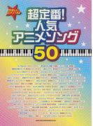 超定番!人気アニメソング50 (やさしいピアノ・ソロ)