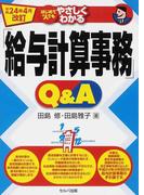 はじめての人でもやさしくわかる「給与計算事務」Q&A 平成24年4月改訂