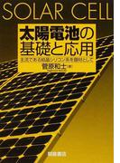 太陽電池の基礎と応用 主流である結晶シリコン系を題材として