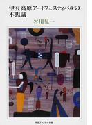 伊豆高原アートフェスティバルの不思議 (河合ブックレット)
