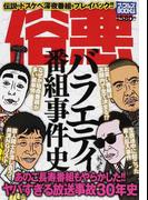 俗悪バラエティ番組事件史 (ナックルズBOOKS)(ナックルズBOOKS)