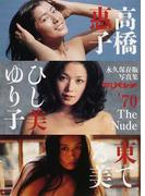 平凡パンチ'70 The Nude高橋惠子 ひし美ゆり子 東てる美 永久保存版写真集
