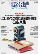 トランジスタ技術SPECIAL forフレッシャーズ No.116 はじめての電源回路設計Q&A集