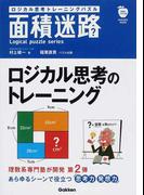 面積迷路 ロジカル思考トレーニングパズル (GAKKEN MOOK 学研のパズル誌 Logical puzzle series)(学研MOOK)