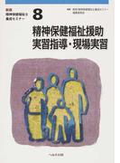 精神保健福祉士養成セミナー 新版 第8巻 精神保健福祉援助実習指導・現場実習