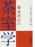 藤森照信の茶室学 日本の極小空間の謎