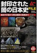 封印された闇の日本史FILE 超古代天皇から明治維新の真実まで (ムーSPECIAL)