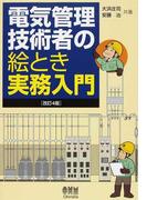 電気管理技術者の絵とき実務入門 改訂4版