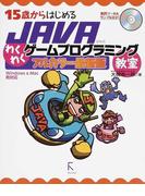 15歳からはじめるJAVAわくわくゲームプログラミング教室 フルカラー最新版