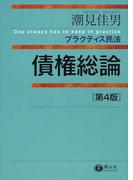 債権総論 第4版 (プラクティス民法)
