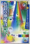 カラー・セラピー色彩の神秘力 新装版 (実践講座)