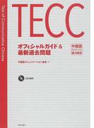TECCオフィシャルガイド&最新過去問題 中国語コミュニケーション能力検定