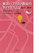 東京バプテスト教会のダイナミズム 2 渋谷のホームレスがクリスチャンになる理由 (YOBEL新書)