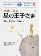 英語で読む星の王子さま