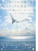 ボディ&ソウルの魔を祓うスピリチュアル完全ブック サイキック「超」パワーヒーリング (超☆はぴはぴ)