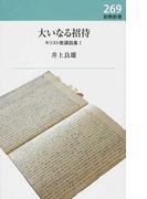 大いなる招待 (新教新書 キリスト教講話集)