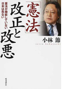 「憲法」改正と改悪 憲法が機能していない日本は危ない