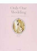 Only One Wedding 世界でたった一つのウエディングをつくる方法