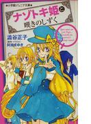ナゾトキ姫と嘆きのしずく (小学館ジュニア文庫 ナゾトキ姫は名探偵♥)(小学館ジュニア文庫)