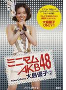 ミニマムAKB48大島優子 2