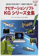 ナビゲーションソフトKGシリーズ全集 船舶・航空/宇宙・陸上移動データ通信をPC画面に表示