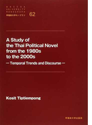 A Study of the Thai Political Novel from the 1980s to the 2000s Temporal Trends and Discourse (早稲田大学モノグラフ)