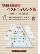 糖質制限でベストエイジングを 健康ピラミッドで若さを保とう