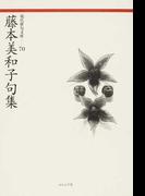 藤本美和子句集 (現代俳句文庫)