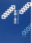 意識と意志 (西田幾多郎論文選)