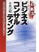小出流ビジネスコンサルティング 日本を元気にする切り札がここにある!