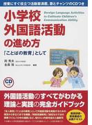 小学校外国語活動の進め方 「ことばの教育」として