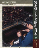 宮本常一とあるいた昭和の日本 23 漆・柿渋と木工 (あるくみるきく双書)