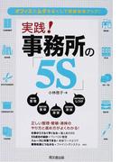 実践!事務所の「5S」 オフィスのムダをなくして業務効率アップ!