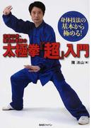 宗家20世・陳沛山老師の太極拳『超』入門 身体技法の基本から極める!