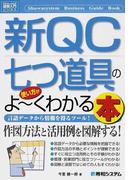 新QC七つ道具の使い方がよ〜くわかる本 言語データから情報を得るツール!