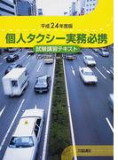 個人タクシー実務必携 試験講習テキスト 平成24年度版