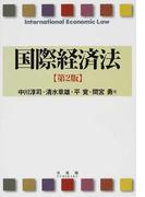 国際経済法 第2版