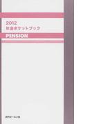 年金ポケットブック 2012