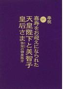 喜寿をお迎えになられた天皇陛下と美智子皇后さま 奉祝 弥栄の御皇族方