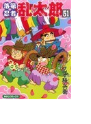 落第忍者乱太郎 51 (あさひコミックス)(朝日ソノラマコミックス)