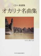 オカリナ名曲集 2012 (CD+楽譜集)