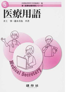 医療用語 (新医療秘書実務シリーズ)