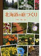 北海道の庭づくり