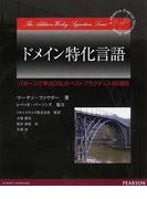 ドメイン特化言語 パターンで学ぶDSLのベストプラクティス46項目 (The Addison‐Wesley Signature Series A MARTIN FOWLER SIGNATURE BOOK)
