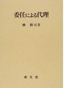 委任による代理 (名城大学法学会選書)
