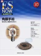 角膜手術 安全性と精度を求めて (新ES NOW)