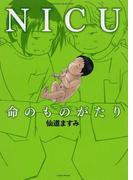 NICU命のものがたり (SUKUPARA SELECTION)